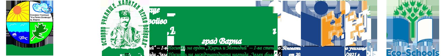 """ОУ""""Капитан Петко войвода"""" Logo"""